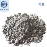 CuW10钨铜合金粉250目高比重钨铜合金粉