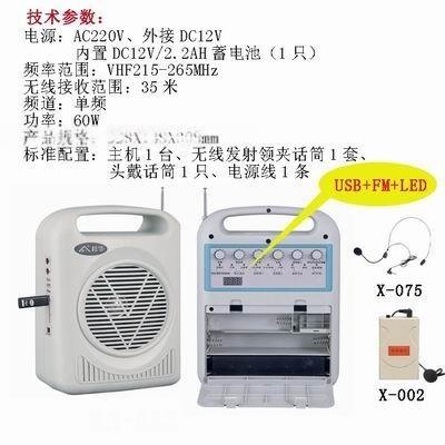 教學無線擴音器