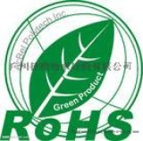 LED灯具检测认证  ROHS测试