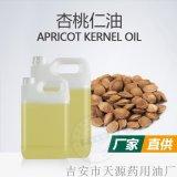杏桃仁油|植物基礎油化妝品手工皁原料批發歡迎採購