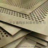 江苏不锈钢冲孔筛网生产厂家