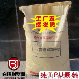 厂家直销 透明抗紫外线TPU聚氨酯原料 60D耐磨