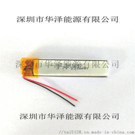 3.7v聚合物锂电池501245-230mah