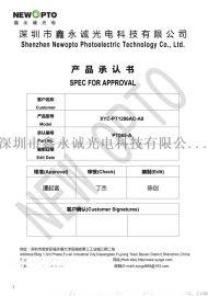 【PTSMD023】环境光传感器