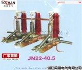 JN22-12系列接地开关
