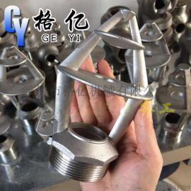 不锈钢三盘喷嘴 不锈钢涡流喷嘴  脱硫塔喷嘴