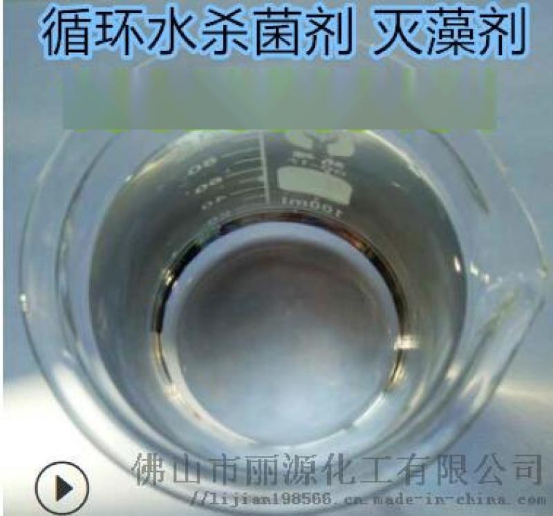循环水杀菌剂 冷却水杀菌剂