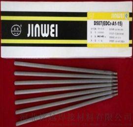 北京金威H08CrMoHIC气保焊丝