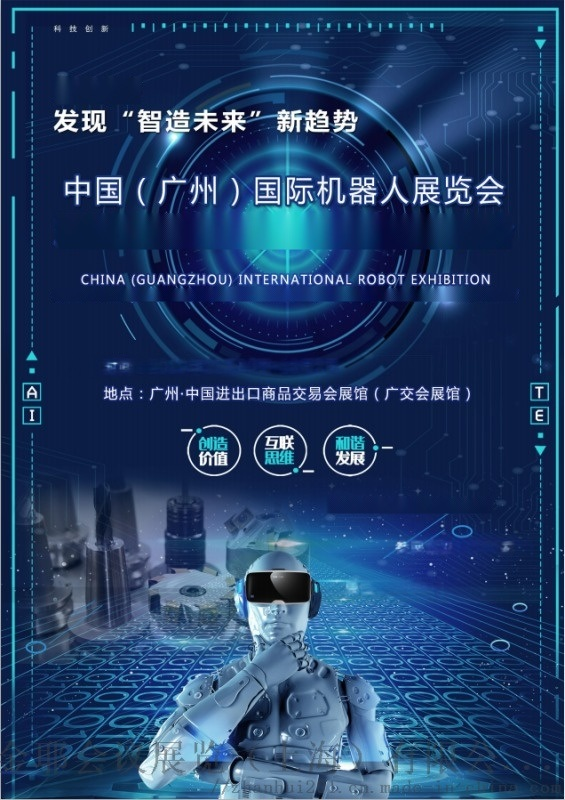 2019中國(廣州)機器人展覽會