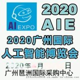 欢迎光临2020广州国际人工智能展览会