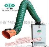 手動單臂焊煙淨化器工業煙霧集塵器