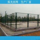 墨绿色篮球场围网 最新颖篮球场防护网栏