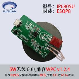 qi标准无线充电器5w发射方案英集芯ip6805u