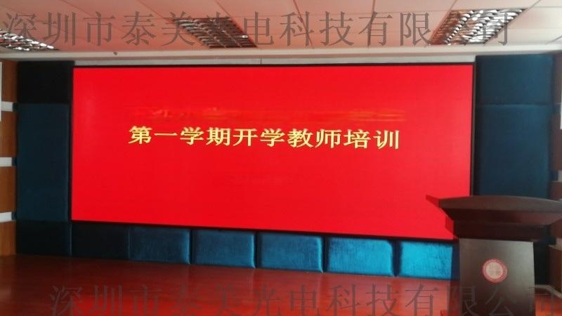 室内电子屏幕 全彩led电子屏幕 p3彩色电子屏