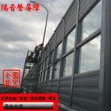 公路隔音聲屏障 空調機組隔音屏 學校小區聲屏障
