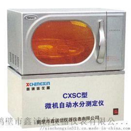 微机水分测定仪 鑫诚信水分测定仪 自动水分测定仪