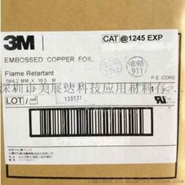3M1245双面导电铜箔胶带适用电子屏蔽电阻变压器电机线圈