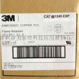 3M1245雙面導電銅箔膠帶適用電子遮罩電阻變壓器電機線圈