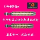 纺织五金配件3900-3铜刺轴边撑刺环配件
