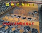 甘肃钢板切割厂家,钢板切割下料,钢板零割加工