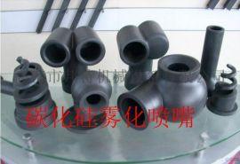供应北京地区碳化硅喷嘴,螺旋喷嘴,雾化喷头