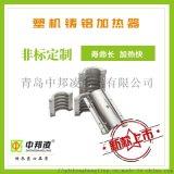 青島中邦凌塑料機械鑄鋁加熱圈 廠家配套