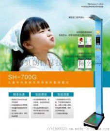 上禾SH-700G儿童专用智能互联身高体重测量仪