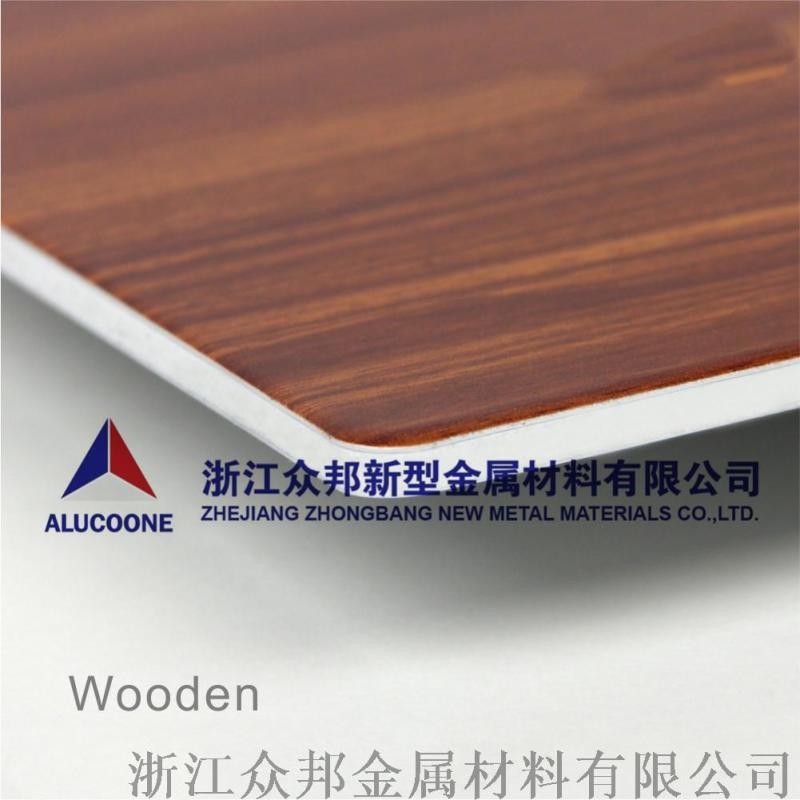 浙江众邦木纹胡桃木荔枝木纹铝塑板各种规格铝塑板