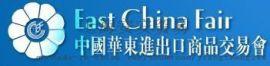2019年上海华交会