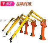 600公斤机械平衡吊 物料搬运助力平衡吊/折臂吊