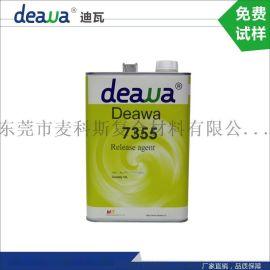 厂家生产 迪瓦7355脱模剂 环氧树脂脱模剂