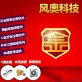 企業好用文件加密軟體_浙江圖紙加密方案_風奧科技