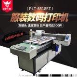 装批量打印私人订制数码印花机小型服装厂DIY定制