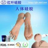 假肢硅胶 假肢液体硅胶