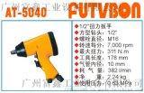 臺灣頂級氣動工具氣動扭力扳手AT-5040