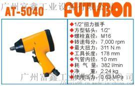 FOTVBON气动扭力扳手:AT-5040