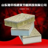 仿大理石保溫裝飾防火板