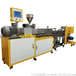 XH-433 小型双螺杆造粒机生产厂家