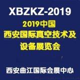 2019中国西安国际真空技术及设备展览会