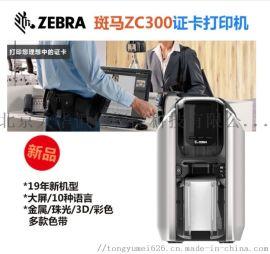 新款ZEBRA斑马ZC300证卡打印机