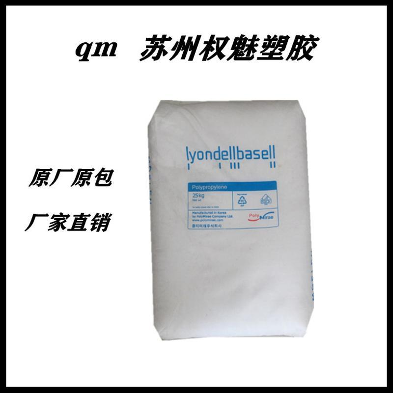 现货韩国大林/PP/PP-245/注塑级/中空级/高刚性/高流动/食品级