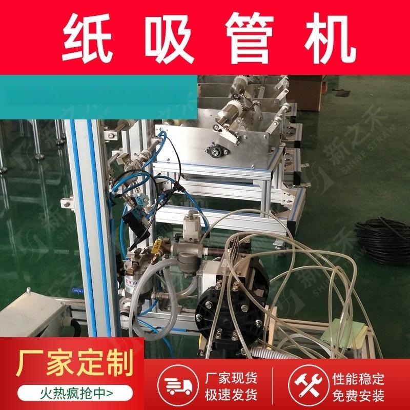 纸吸管机 纸吸管生产设备 纸吸管机 性能稳定