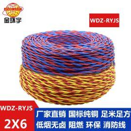 金环宇电缆 红绿双色花线 WDZ-RYJS2x6国标纯铜 低烟无卤阻燃软线