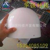 厂家直销玻璃钢模压护罩耐候性玻璃钢天线罩专业供应KA频段天线罩