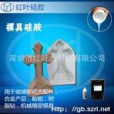 液体模具硅橡胶 矽胶矽利康