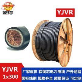 金环宇电缆 国标纯铜 YJVR300平方 双层外皮软芯电缆 足米