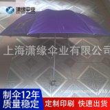 實用防紫外線摺疊傘 晴雨用摺疊傘定製廠家批