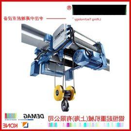 德马格固定式电动葫芦DC-COM1-125 V8/2 1/1 H4德马格环链葫芦