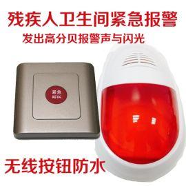 残疾人卫生间紧急报警器防水无线呼叫器按钮声光警报器