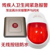 殘疾人衛生間緊急報警器防水無線呼叫器按鈕聲光警報器